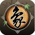 欢乐中国象棋 v9.6