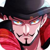 新世界四皇纷争 v1.0.0