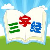 三字经国学朗读 v1.0.5